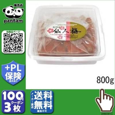 送料無料|純正食品マルシマ 仙人梅 (お徳用) 800g 3847|b03