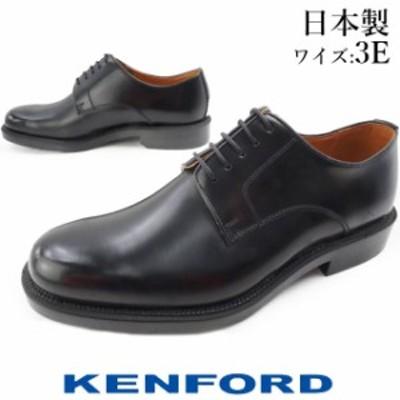 送料無料 メンズ ビジネスシューズ プレーントゥ ケンフォード KENFORD K641L メイドインジャパン 日本製 黒