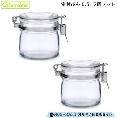 星硝 密封ビン0.5L × 2個セット セラーメイト ソーダガラス 脱気機能つき 透明 ガラス製 シンプル 広口 オールステンレス 分解可