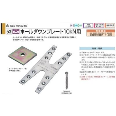 タナカ ホールダウンプレート 10KN用 AF5010 1枚
