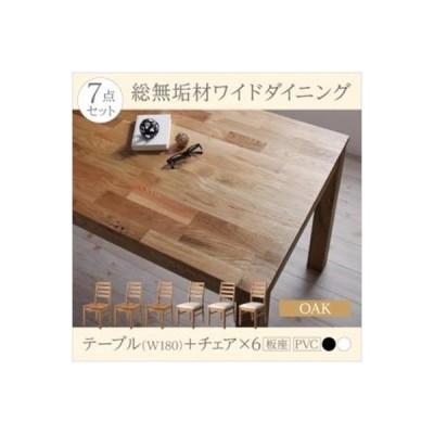 総無垢材ワイドダイニング  Cursus  クルスス 7点セット(テーブル+チェア6脚) オーク 板座×PVC座 W180