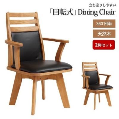 〔2脚セット〕ダイニングチェア(360度回転式椅子) ナチュラル 木製 肘付き ブラッシング加工〔代引不可〕