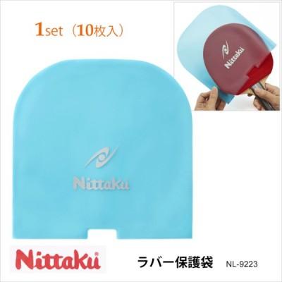 Nittaku NL-9223 ラバー保護袋 10枚入セット ニッタク 卓球RUBBER PROTECTION COVER 袋 プロテクトカバー 裏ソフト、表ソフトラバー兼用