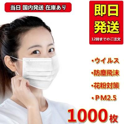 【在庫あり】会社法人向け 即日発送 使い捨てマスク1000枚 大量購入 三層構造 超立体マスク フリーサイズ 男女兼用 50枚×20箱
