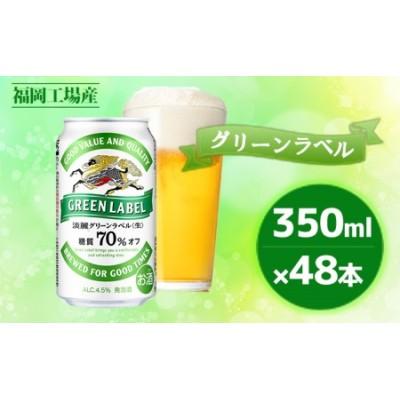 キリン淡麗 グリーンラベル 350ml(24本)2ケースセット 福岡工場産