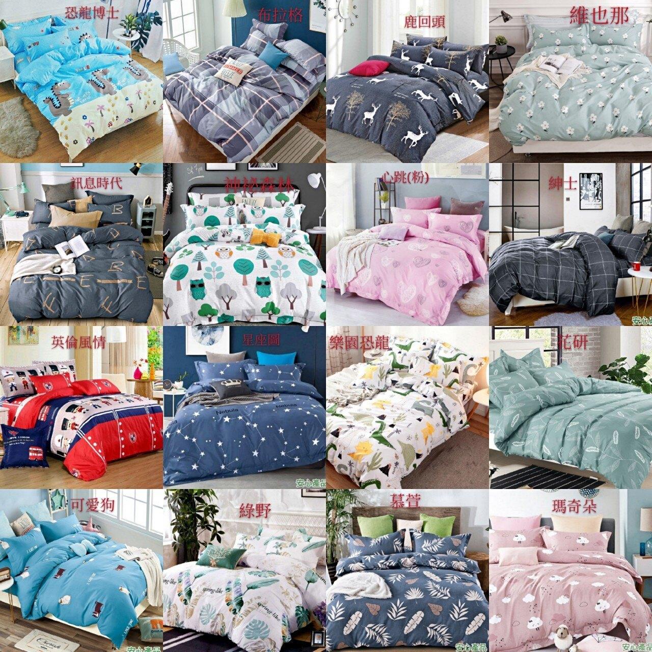 台灣製 77款任選 現貨 床包/雙人床包/加大床包/特大床包/床包組/被套/兩用被套/鋪棉床包/單人床包/床單