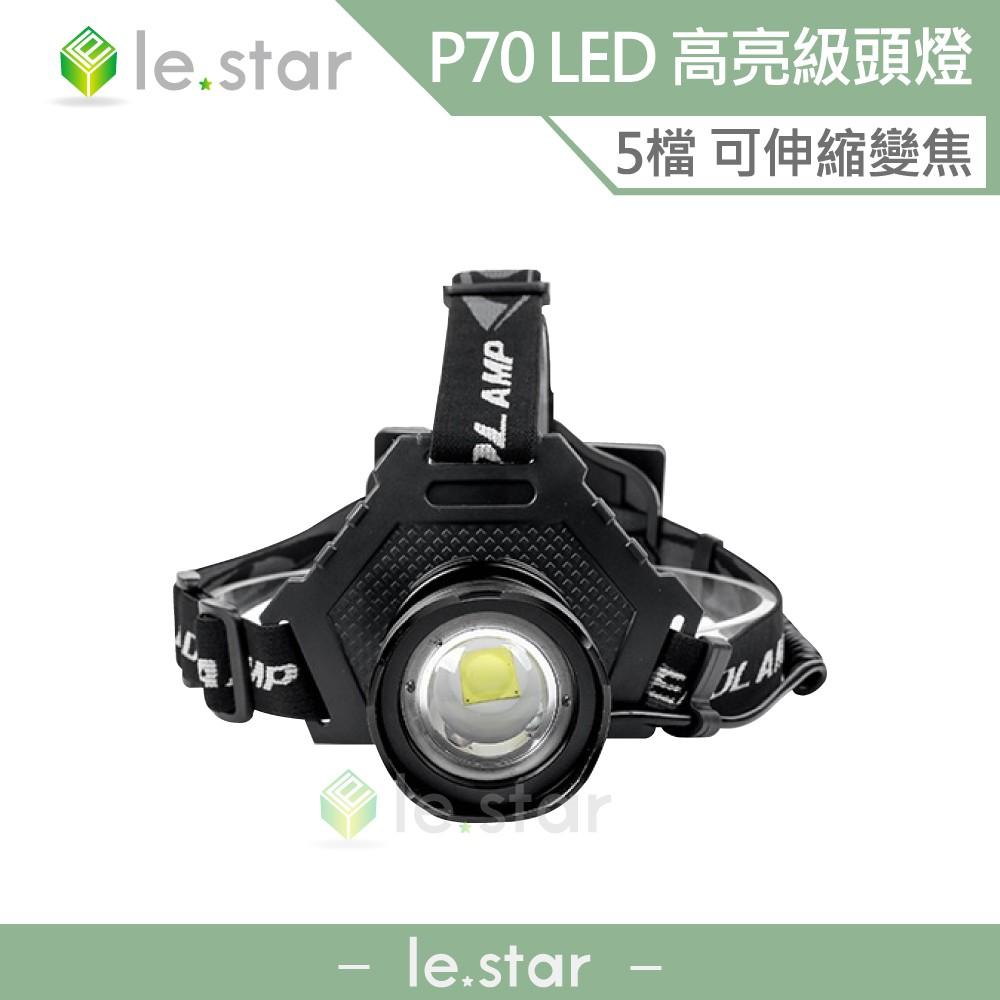lestar 大功率 P70 LED 高亮級頭燈 變焦 電量顯示 / 90度調整 野外 露營 強光 伸縮 閃爍 SOS
