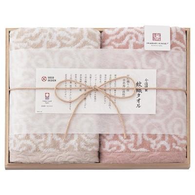 今治謹製 紋織タオル フェイスタオル2P ピンク IM7720 062-W050