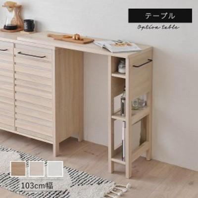 キッチンカウンター 作業台 テーブル おしゃれ 天板 スリム レンジ台  収納 幅100 小型 キッチン 木製 収納 高さ92 北欧 単品