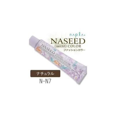 ナプラ ナシードカラー ファッションシェード N-N7 ナチュラル 第1剤 80g