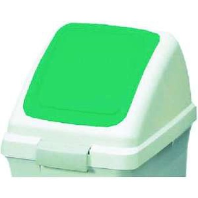 コンドル 屋内用屑入れ リサイクルトラッシュECO-35用 プッシュ蓋 緑(品番:YW-132L-OP3-G)『3702332』