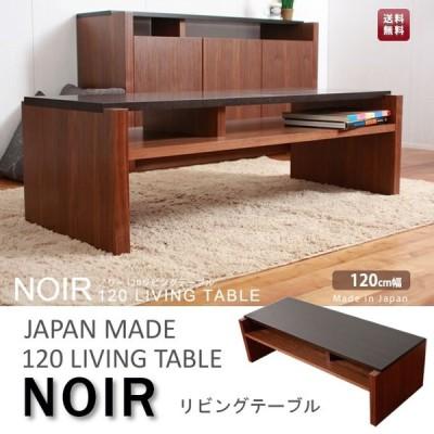 ノワー 120リビングテーブル NOIR 日本国製 送料無料