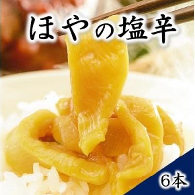 ほやの塩辛(6本)【食感豊かな三陸珍味】