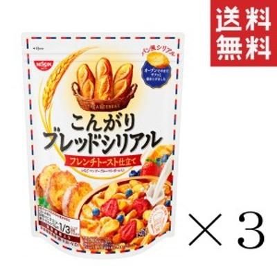 日清シスコ こんがりブレッドシリアル フレンチトースト仕立て 150g×3袋 まとめ買い パン風シリアル 送料無料