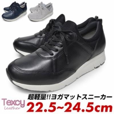 アシックス商事 テクシーレザー スニーカー レディース 疲れない靴 歩きやすい 痛くない 履きやすい 3E 相当 幅広 軽量 紺色 黒 レース