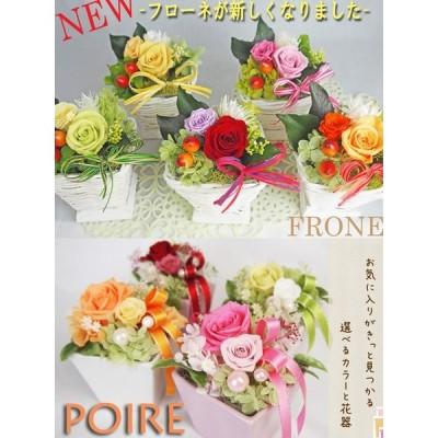 ギフト 「ポワール」クリアケース付  フラデコ プリザーブドフラワー 可愛い プレゼント