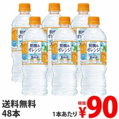 サントリー 天然水&朝摘みオレンジ 540ml×48本 【送料無料(一部地域除く)】