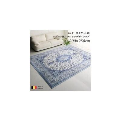 ラグ マット 絨毯 おしゃれ ベルギー製モケット織リゾート風クラシックデザインラグ 200×250cm 5000455327