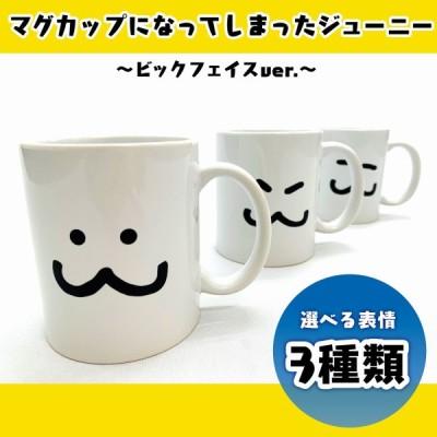 マグカップ ジューニー ビッグフェイス シンプル 陶器 キャラクター