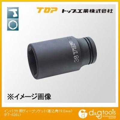 トップ工業 インパクト用ディープソケット 差込角19.0mm  PT-626L
