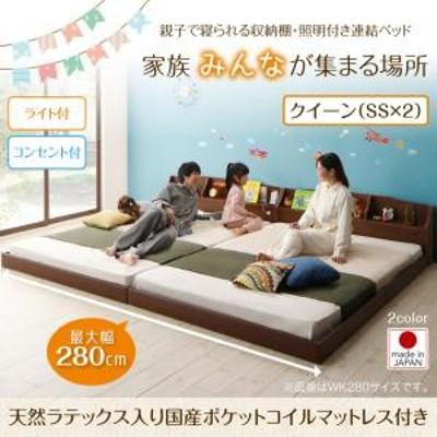 ベッド クイーン 親子で寝られる収納棚・照明付き連結ベッド ジョイント・ファミリー  クイーンサイズ 送料無料