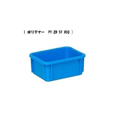 矢崎化工 ポリコンテナー(本体のみ) PT-2B (195X150X80MM) ブルー