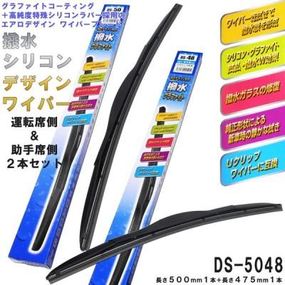 撥水シリコン デザイン ワイパー (雨用 左右セット) FESCO DS-5048 500mm 475mm