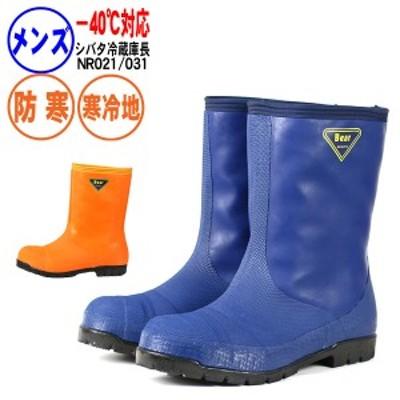 送料無料《シバタ》冷蔵庫長-40℃ NR021 長靴 安全 防寒 日本製