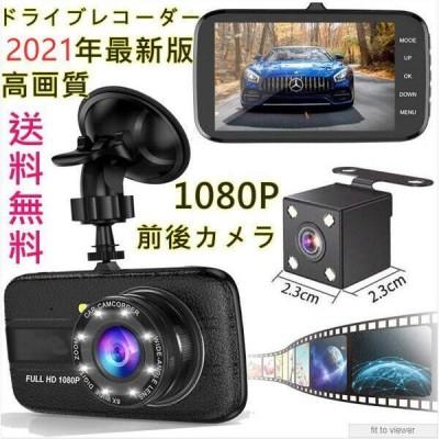 【2021年最新版】ドライブレコーダー 前後カメラ 1080P フルHD ドラレコ SONYセンサー 4.0インチ 広角170 高画質 Gセンサー 駐車監視 ループ録画 WDR
