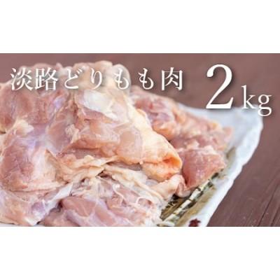 BY17◇淡路どりモモ肉(2kg)