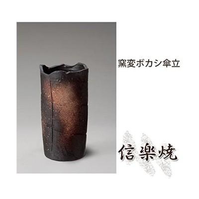 窯変ボカシ傘立 伝統的な味わいのある信楽焼き 傘立て 傘入れ 和テイスト 陶器 日本製 信楽焼 傘収