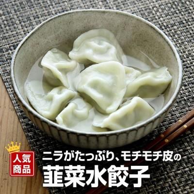 韮菜水餃子 50個入(900g)(冷凍商品) 耀盛號(ようせいごう・ヨウセイゴウ) 横浜中華街中華食材専門店