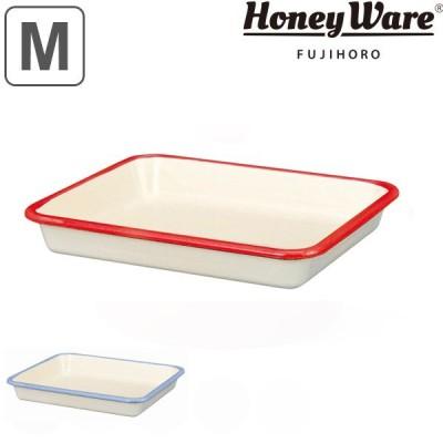 バット Mサイズ 約25x20.5cm ホーローバット 富士ホーロー Honey Ware ハニーウェア ( 角バット 琺瑯バット 調理バット )