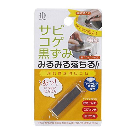 日本 KOKUBO 小久保 不銹鋼去污橡皮擦 1入