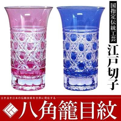 父の日 江戸切子 ペアグラス送料無料八角籠目紋 一口ビールカップ 金婚式  タンブラー ビアカップ ビールグラス
