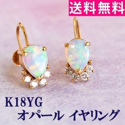 イヤリング K18 オパール ダイヤモンド 18金 0.09ct 10月誕生石 4月誕生石