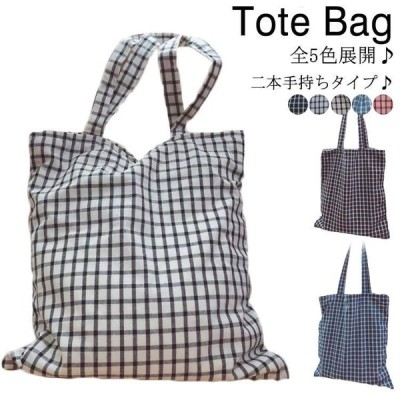 送料無料 トートバッグ バッグ キャンバスバッグ 肩掛けバッグ エコバッグ マザーズバッグ ショルダーバッグ かばん 鞄 ファッション カジュアル チ