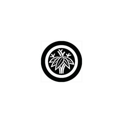 家紋シール 丸に陰若根笹紋 直径15cm 丸型 白紋 KS15M-0450W