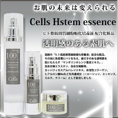 ヒト幹細胞100%配合Cellsシリーズ 化粧水 美容液 クリーム BTY スキンケア