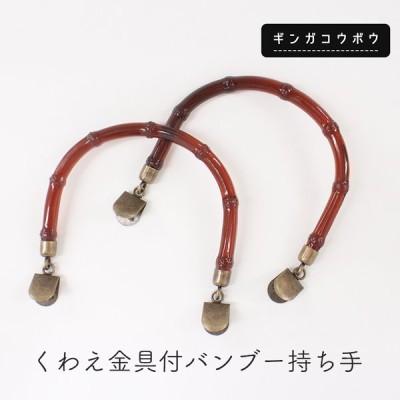 【◇メール便2個まで】◆くわえ金具付バンブー持ち手 (3673)