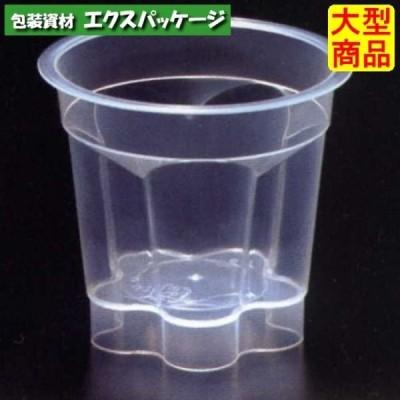 デザートカップ PP PP71-90FFP-2 2222 1200個入 ケース販売 大型商品 取り寄せ品 シンギ