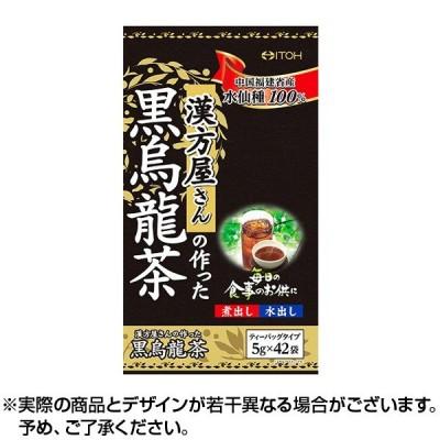 漢方屋さんの作った黒烏龍茶 42袋 ×1個