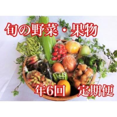 ME2000《須崎市の定期便!》旬の野菜・果物セット 年6回