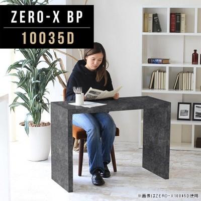 パソコンデスク テレワーク 100cm おしゃれ 在宅 ワークデスク pcデスク 黒 大理石 書斎 デスク