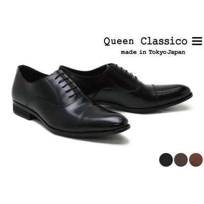 クインクラシコ / QueenClassico メンズ ドレスシューズ sh3100 ストレートチップ(キャップトゥ) ブラック ダークブラウン ブラウン 国産(日本製)