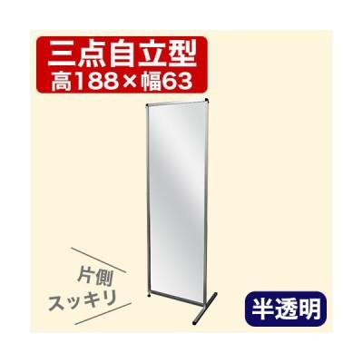 トールパーテーション 半透明 1800X600 足元スッキリ 180 60 すりガラス アクリル フロスト プラスチック ハイタイプ