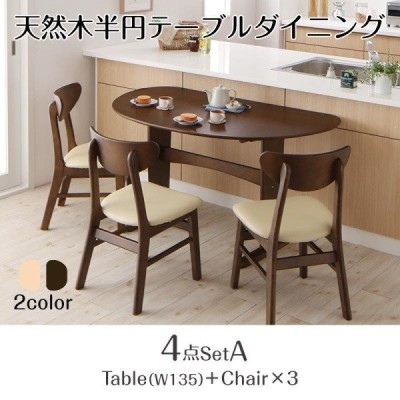 半円 ダイニングテーブルセット 4点 〔テーブル135cm+チェア3脚〕