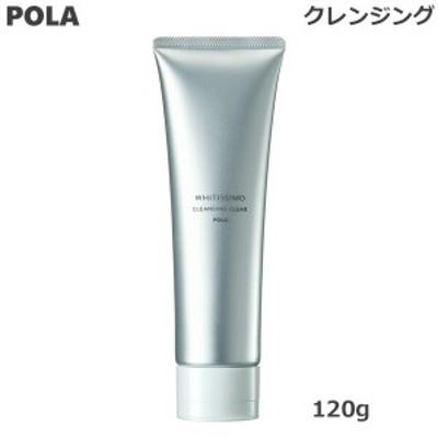 ポーラ POLA ホワイティシモ 薬用クレンジングクリア 120g メイク落とし (送料無料)