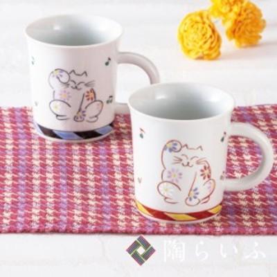 九谷焼 ペアマグカップ 招き猫/田中柚伎<送料無料 和食器 マグカップ ギフト ペア 人気 贈り物 結婚祝い/内祝い/お祝い>