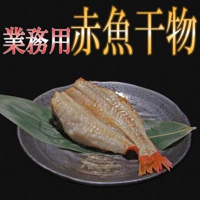 【業務用】赤魚干物20枚入り 1枚約200g前後(焼き・フライ・唐揚げ)